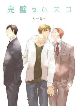 【全1-3セット】完璧なムスコ(男子上等!)