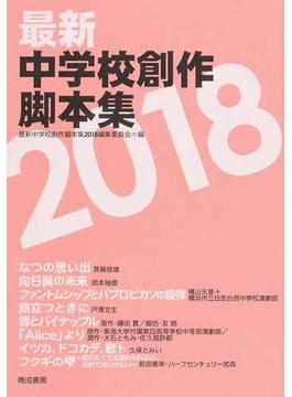 最新中学校創作脚本集 2018 なつの思い出,向日葵の未来,ファントムシップとパブロピカソの旋律 他