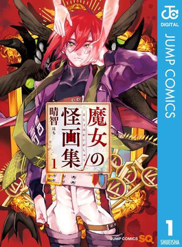 【全1-3セット】魔女の怪画集(ジャンプコミックスDIGITAL)