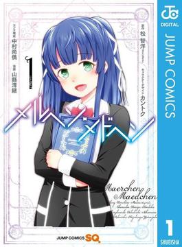 【全1-2セット】メルヘン・メドヘン(ジャンプコミックスDIGITAL)