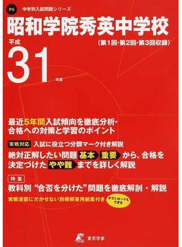 昭和学院秀英中学校 第1回・第2回・第3回収録 31年度用