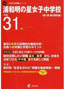 浦和明の星女子中学校 第1回・第2回収録 31年度用