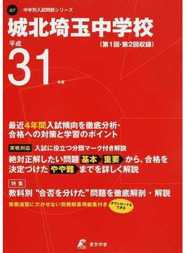 城北埼玉中学校 第1回・第2回収録 31年度用
