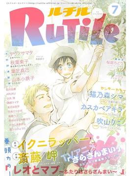 ルチル 2018年07月号(バーズコミックス ルチルコレクション)