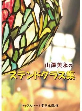 山澤美永のステンドグラス集