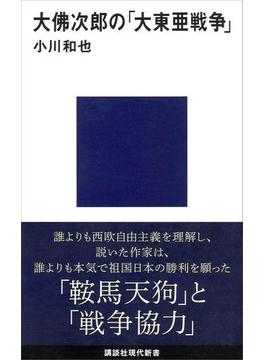 大佛次郎の「大東亜戦争」(講談社現代新書)