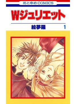 【期間限定 無料お試し版】Wジュリエット(1)(花とゆめコミックス)