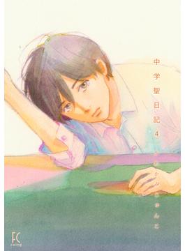 中学聖日記 4 (フィールコミックス)(フィールコミックス)