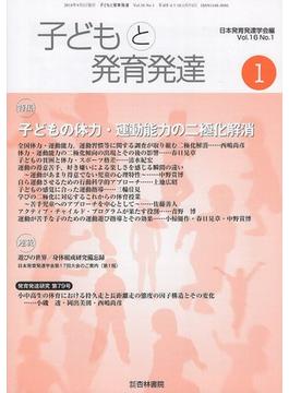 子どもと発育発達 VOL・16 NO.1