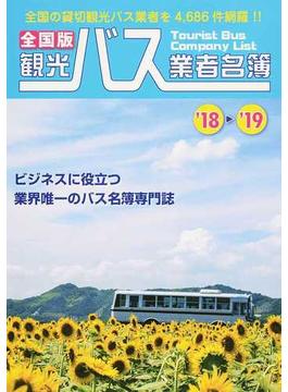 観光バス業者名簿 全国版 '18▷'19