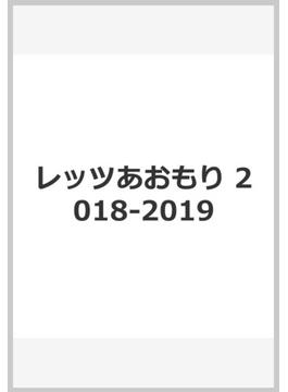 レッツあおもり 2018‐2019