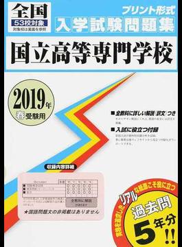 国立高等専門学校 全国53校対象入学試験問題集 2019年春受験用