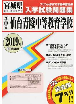 市立仙台青陵中等教育学校 2019年春受験用