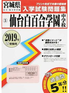 仙台白百合学園中学校 2019年春受験用