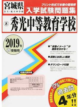 秀光中等教育学校 2019年春受験用