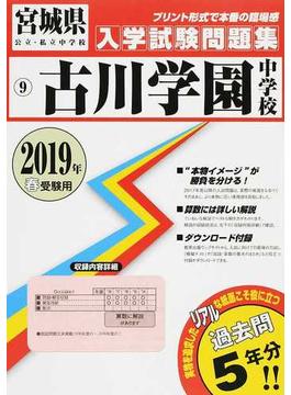 古川学園中学校 2019年春受験用