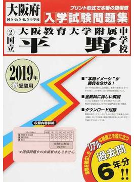 国立大阪教育大学附属平野中学校 2019年春受験用