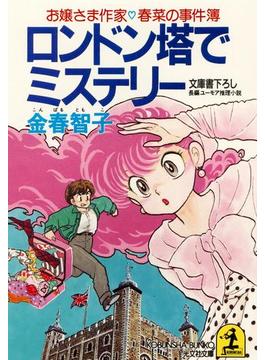 【全1-4セット】お嬢さま作家 春菜の事件簿(光文社文庫)