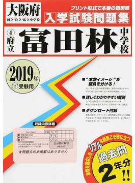 府立富田林中学校 2019年春受験用