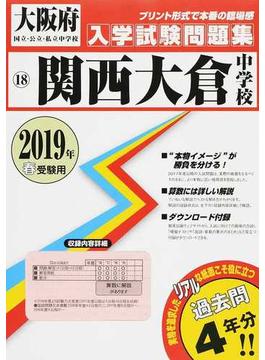関西大倉中学校 2019年春受験用