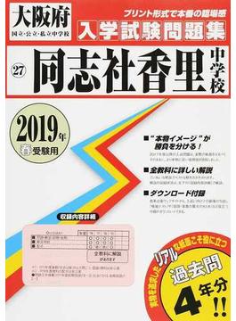 同志社香里中学校 2019年春受験用