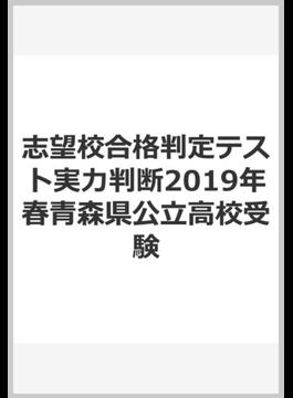 志望校合格判定テスト実力判断2019年春青森県公立高校受験