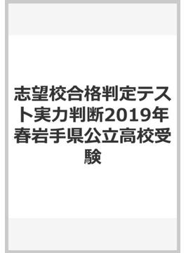 志望校合格判定テスト実力判断2019年春岩手県公立高校受験