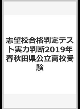 志望校合格判定テスト実力判断2019年春秋田県公立高校受験