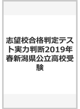 志望校合格判定テスト実力判断2019年春新潟県公立高校受験