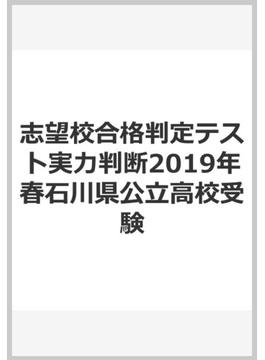 志望校合格判定テスト実力判断2019年春石川県公立高校受験