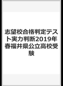 志望校合格判定テスト実力判断2019年春福井県公立高校受験