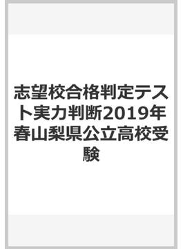 志望校合格判定テスト実力判断2019年春山梨県公立高校受験