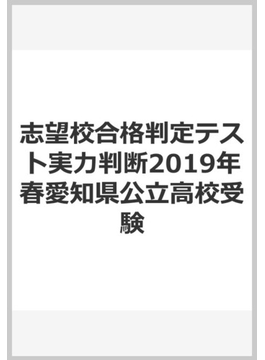 志望校合格判定テスト実力判断2019年春愛知県公立高校受験