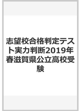 志望校合格判定テスト実力判断2019年春滋賀県公立高校受験