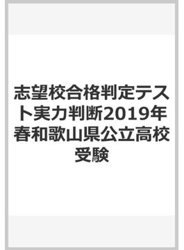 志望校合格判定テスト実力判断2019年春和歌山県公立高校受験