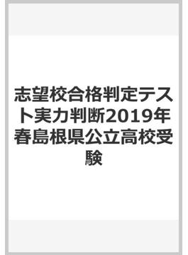 志望校合格判定テスト実力判断2019年春島根県公立高校受験