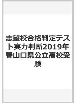 志望校合格判定テスト実力判断2019年春山口県公立高校受験