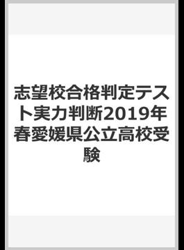志望校合格判定テスト実力判断2019年春愛媛県公立高校受験