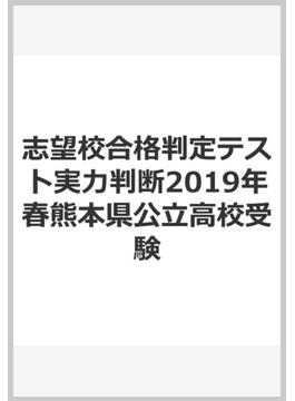 志望校合格判定テスト実力判断2019年春熊本県公立高校受験