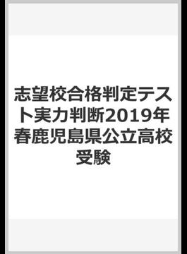 志望校合格判定テスト実力判断2019年春鹿児島県公立高校受験