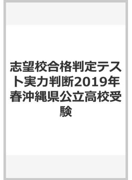 志望校合格判定テスト実力判断2019年春沖縄県公立高校受験