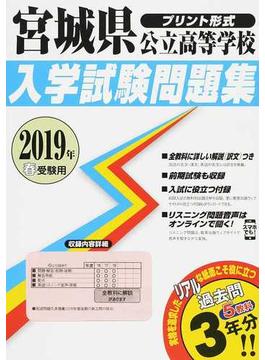 宮城県公立高等学校入学試験問題集 2019年春受験用