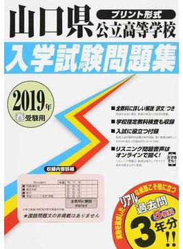 山口県公立高等学校入学試験問題集 2019年春受験用