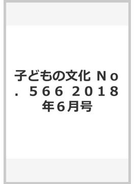 子どもの文化 No.566 2018年6月号