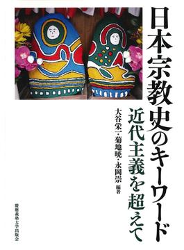 日本宗教史のキーワード 近代主義を超えて