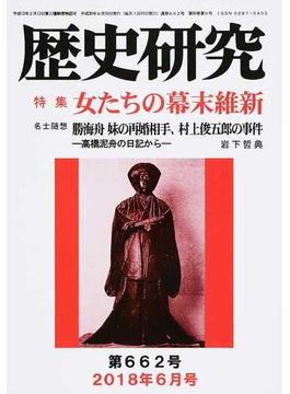 歴史研究 第662号(2018年6月号) 特集女たちの幕末維新