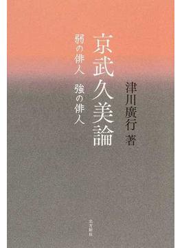 京武久美論 弱の俳人強の俳人