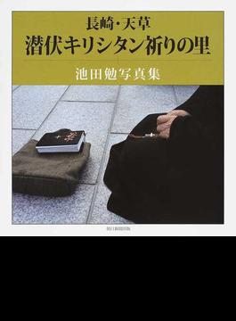 長崎・天草 潜伏キリシタン祈りの里 池田勉写真集