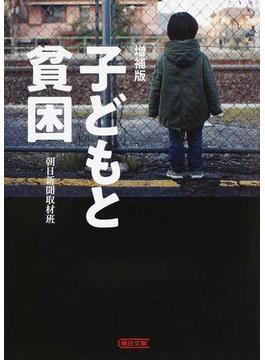 子どもと貧困 増補版(朝日文庫)