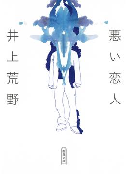 悪い恋人(朝日文庫)